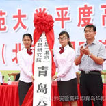 山东师范大学平度高级实验中学(即青岛华阳中学)9月落成典礼隆重举行!
