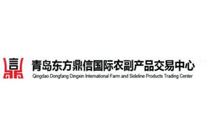 青岛东方鼎信国际农副产品交易中心-韵蔓合作客户